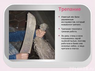 Трепание Измятый лён били деревянным инструментом, который назывался трепало. Тр