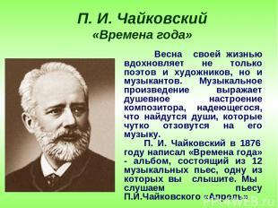 П. И. Чайковский «Времена года» Весна своей жизнью вдохновляет не только поэтов