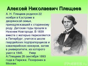 Алексей Николаевич Плещеев А. Н. Плещеев родился 22 ноября в Костроме в дворянск