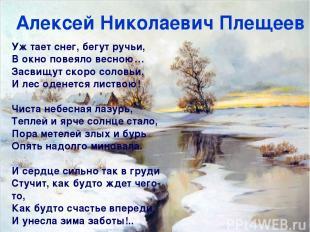 Алексей Николаевич Плещеев Уж тает снег, бегут ручьи, В окно повеяло весною… Зас