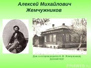 Алексей Михайлович Жемчужников Дом, в котором родился А. М. Жемчужников, русский