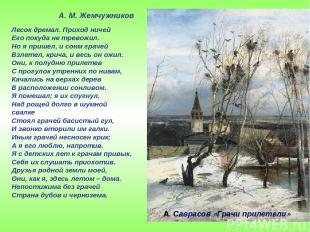 А. Саврасов «Грачи прилетели» Лесок дремал. Приход ничей Его покуда не тревожил.