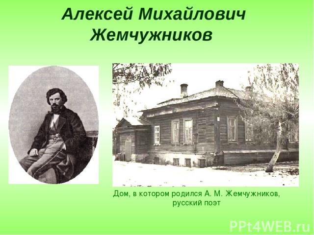 Алексей Михайлович Жемчужников Дом, в котором родился А. М. Жемчужников, русский поэт