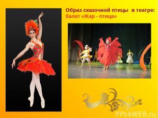 Образ сказочной птицы в театре: балет «Жар - птица»