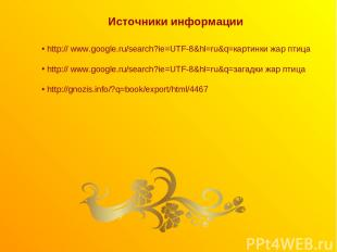 Источники информации http:// www.google.ru/search?ie=UTF-8&hl=ru&q=картинки жар