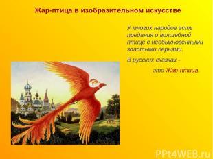 Жар-птица в изобразительном искусстве У многих народов есть предания о волшебной