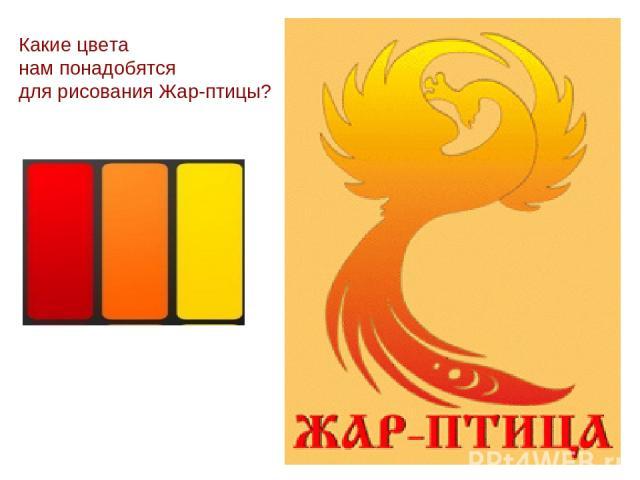 Какие цвета нам понадобятся для рисования Жар-птицы?