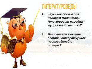 «Русская пословица недаром молвится». Что говорит народная мудрость о птицах? Чт