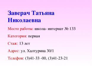 Заверач Татьяна Николаевна Место работы: школа- интернат № 133 Категория: первая