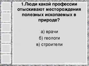а) врачи б) геологи в) строители