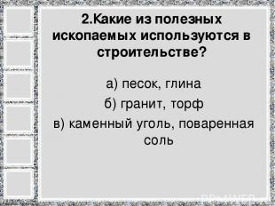 а) песок, глина б) гранит, торф в) каменный уголь, поваренная соль