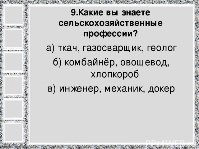 а) ткач, газосварщик, геолог а) ткач, газосварщик, геолог б) комбайнёр, овощевод, хлопкороб в) инженер, механик, докер