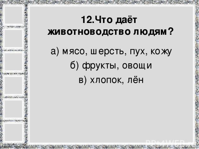 а) мясо, шерсть, пух, кожу а) мясо, шерсть, пух, кожу б) фрукты, овощи в) хлопок, лён