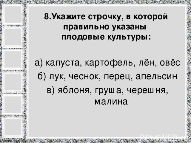 а) капуста, картофель, лён, овёс а) капуста, картофель, лён, овёс б) лук, чеснок, перец, апельсин в) яблоня, груша, черешня, малина