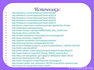 Источники: http://freelance.ru/users/bluesss/?work=628369 http://freelance.ru/us