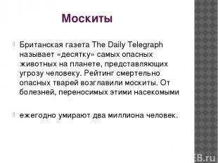 Москиты Британская газета The Daily Telegraph называет «десятку» самых опасных ж