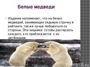 Белые медведи Издание напоминает, что на белых медведей, занимающих седьмую стро