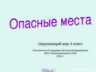 Окружающий мир 3 класс Исполнитель:Голдырева Наталья Владимировна МОУ Петропавло