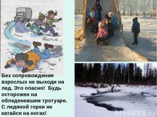 Без сопровождения взрослых не выходи на лед. Это опасно! Будь осторожен на облед