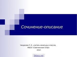 Чикуркова Л. И., учитель начальных классов, МБОУ «Светлинская СОШ» 2012 Сочинени