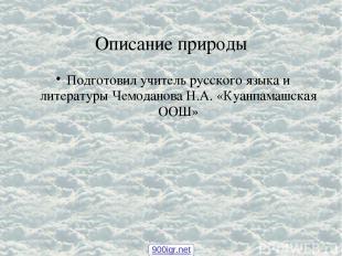 Описание природы Подготовил учитель русского языка и литературы Чемоданова Н.А.