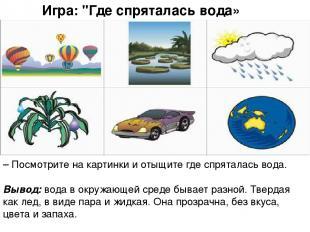 "Игра: ""Где спряталась вода» – Посмотрите на картинки и отыщите где спряталась во"