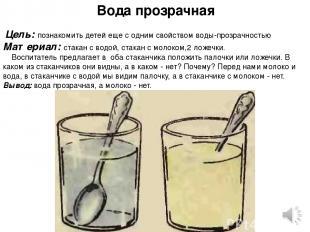Вода прозрачная  Цель: познакомить детей еще с одним свойством воды-прозрачнос