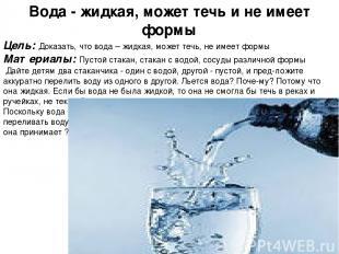 Вода - жидкая, может течь и не имеет формы Цель: Доказать, что вода – жидкая, мо