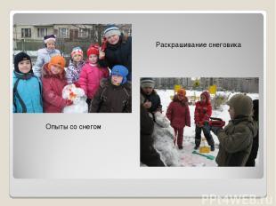 Опыты со снегом Раскрашивание снеговика