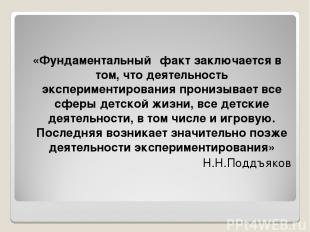 «Фундаментальный факт заключается в том, что деятельность экспериментирования пр