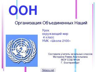 ООН Урок окружающий мир 4 класс УМК «Школа 2100» Составила учитель начальных кла