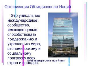 Организация Объединенных Наций Это уникальное международное сообщество, имеющее