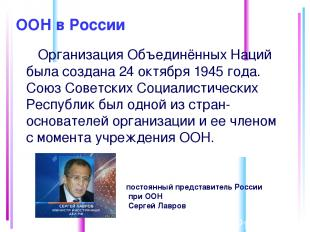 ООН в России Организация Объединённых Наций была создана 24 октября 1945 года. С