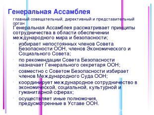 Генеральная Ассамблея главный совещательный, директивный и представительный орга