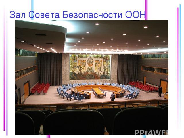 Зал Совета Безопасности ООН