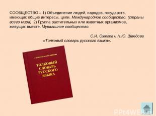 СООБЩЕСТВО – 1) Объединение людей, народов, государств, имеющих общие интересы,