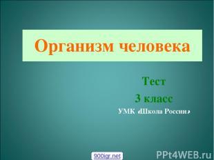Организм человека Теcт 3 класс УМК «Школа России» 900igr.net