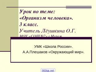 Урок по теме: «Организм человека». 3 класс. Учитель Лёушкина О.Г. МОУ «СОШ№2» г.