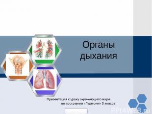 Органы дыхания Презентация к уроку окружающего мира по программе «Гармони» 3 кла