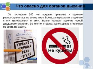 Что опасно для органов дыхания За последние 100 лет вредная привычка к курению р