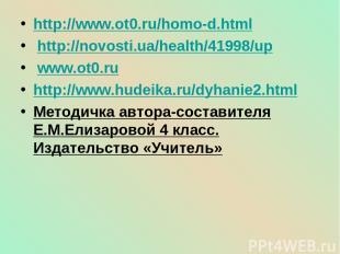http://www.ot0.ru/homo-d.html http://novosti.ua/health/41998/up www.ot0.ru http: