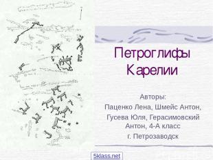 Петроглифы Карелии Авторы: Паценко Лена, Шмейс Антон, Гусева Юля, Герасимовский