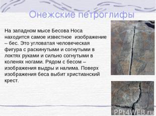 Онежские петроглифы На западном мысе Бесова Носа находится самое известное изобр