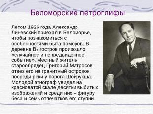 Беломорские петроглифы Летом 1926 года Александр Линевский приехал в Беломорье,