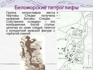Беломорские петроглифы Группа петроглифов места Чертовы Следки получила название