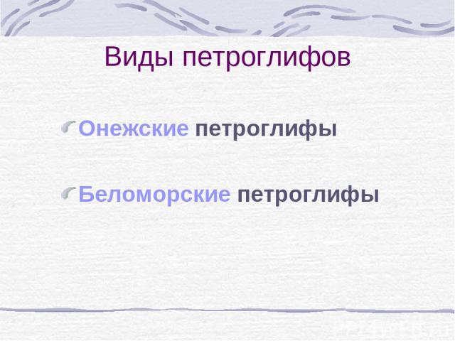 Виды петроглифов Онежские петроглифы Беломорские петроглифы