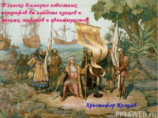 В списке всемирно известных географов вы найдете купцов и ученых, пиратов и аван