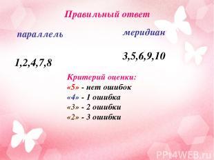 Правильный ответ параллель 1,2,4,7,8 меридиан 3,5,6,9,10 Критерий оценки: «5» -