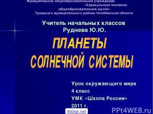 Муниципальное общеобразовательное учреждение «Каракульская основная общеобразова