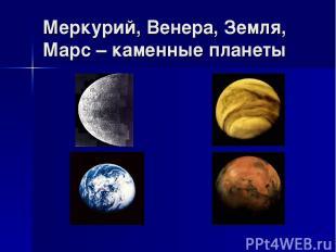 Меркурий, Венера, Земля, Марс – каменные планеты